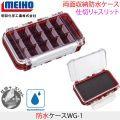 Meiho Cassetta Porta Accessori Bousui Case WG-1 Red